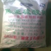 焦亚硫酸钠食品级漂白剂三湘牌