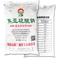 漂白剂焦亚硫酸钠价格