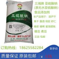 三湘牌无水亚硫酸钠食品级添加剂亚硫酸钠漂白剂防腐剂