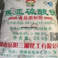 食品级漂白剂三湘牌焦亚硫酸钠含量96.5%以上