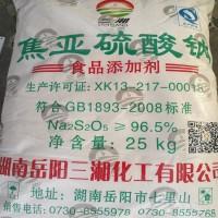 食品级焦亚硫酸钠食用 防腐剂 漂白剂25公斤/袋