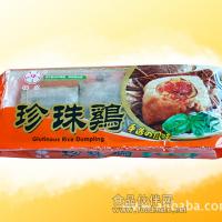 【厂家直销】珍珠鸡、糯米鸡 港式点心 速冻食品