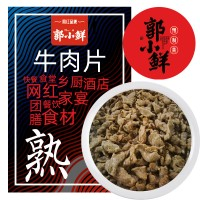 滨州牧泰 郭小鲜牛肉片预制菜品供团膳餐饮工厂一件代发
