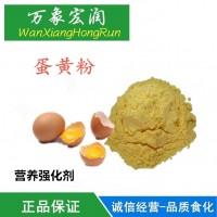 食品级蛋黄粉鸡蛋黄粉烘焙原料营养剂