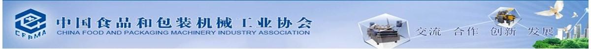 中国食品和包装机械工业协会