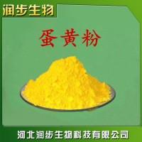 现货供应蛋黄粉 食品级蛋黄粉价格速溶鸡蛋黄粉
