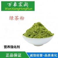 食品级绿茶粉营养强化剂超细绿茶粉800目