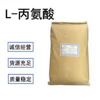 L-丙氨酸 增味剂丙氨酸食品添加剂
