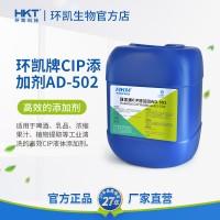 环凯牌CIP添加剂AD-502啤酒乳制品高效液体添加剂