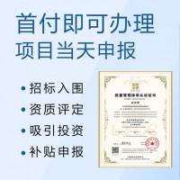 山西ISO9001质量管理体系认证办理费用