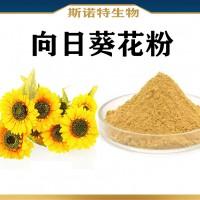 向日葵花粉 斯诺特生物 向日葵花粉提取物 新资源食品