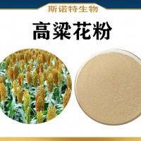 高粱花粉 植提厂家供应高粱花提取物 新资源食品