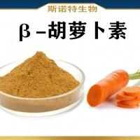 β-胡萝卜素 斯诺特生物 胡萝卜提取物 新资源食品