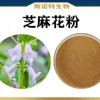 芝麻花粉 斯诺特生物 芝麻花粉提取物 新资源食品