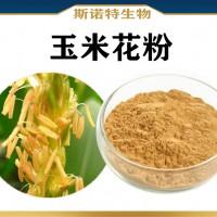 玉米花粉 玉米花提取物 新资源食品