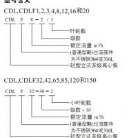 南方水泵不锈钢立式泵CDLF32